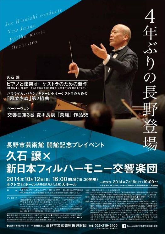 久石譲 2014長野 コンサートレポート