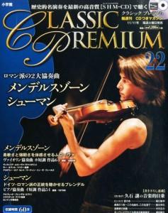 クラシックプレミアム 22 メンデルスゾーン シューマン