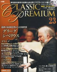 クラシックプレミアム 23 グリーグ シベリウス