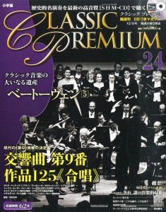 クラシックプレミアム 24 ベートーヴェン5