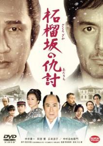 柘榴坂の仇討 DVD