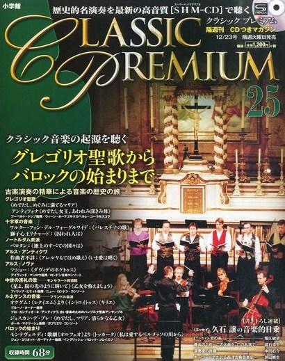 クラシックプレミアム 25 グレゴリオ聖歌