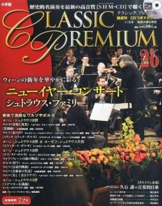 クラシックプレミアム 26 ニューイヤー・コンサート