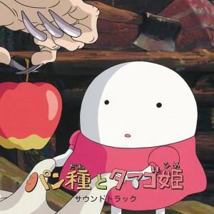 パン種とタマゴ姫 サウンドトラック sc 2