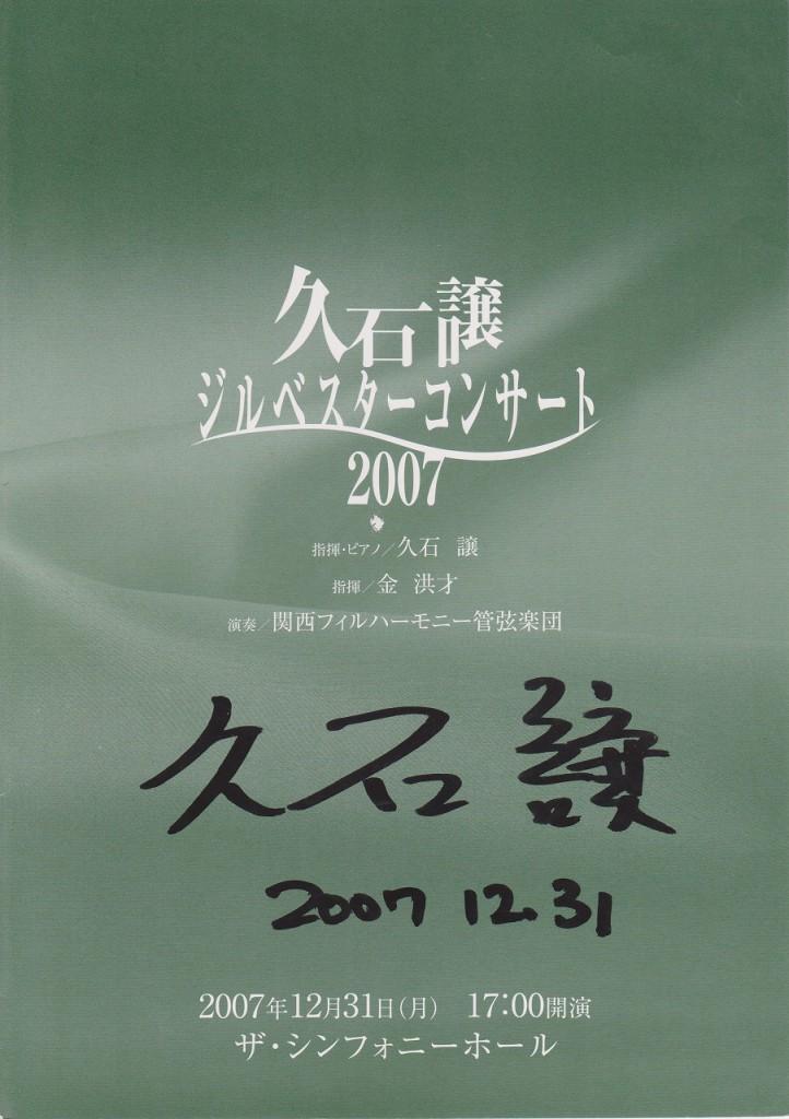 ジルベスター・コンサート 2007