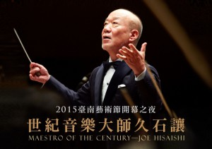 Maestro of the Century – Joe Hisaishi