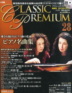 クラシックプレミアム 28 ピアノ名曲集