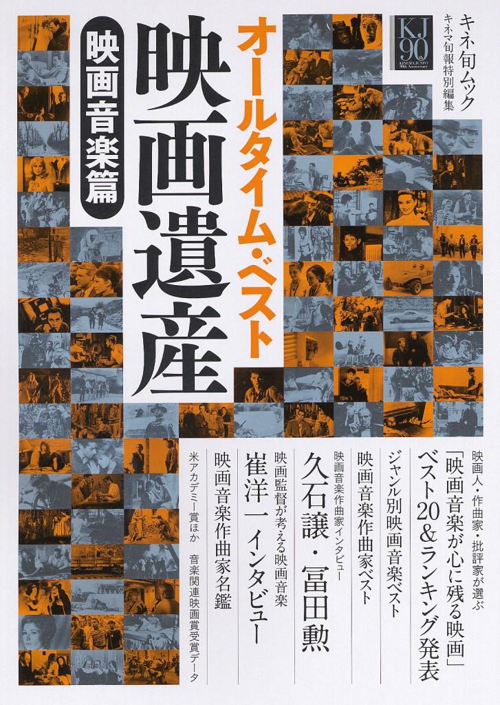 キネマ旬報 オールタイム・ベスト 映画遺産 映画音楽篇 (キネ旬ムック)