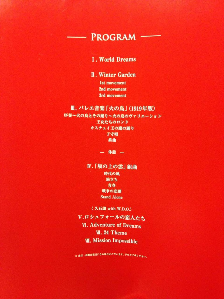 久石譲 ニューイヤー・コンサート 2010 プログラム