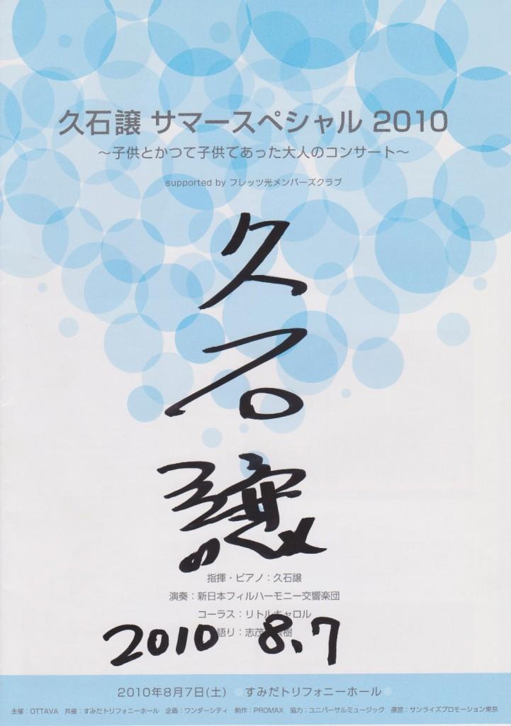 久石譲 サマースペシャル 2010