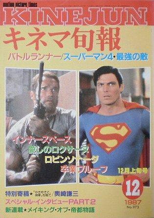キネマ旬報 1987 12