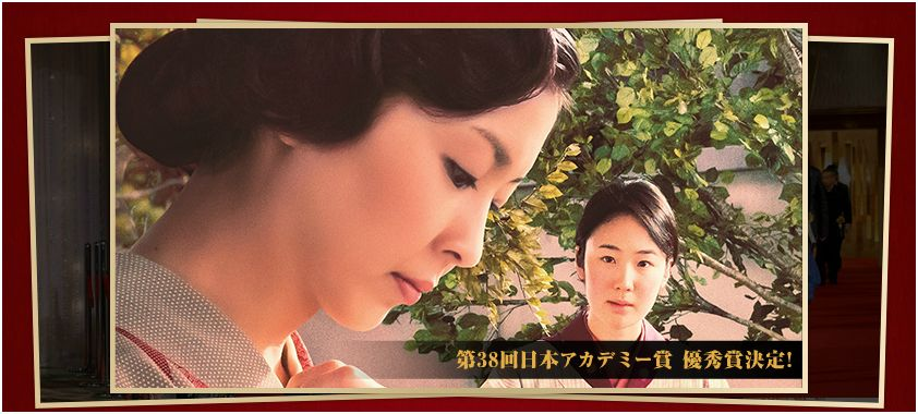 第38回日本アカデミー賞