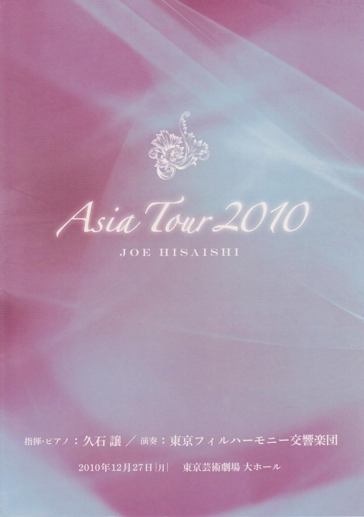 アジアツアー 2010