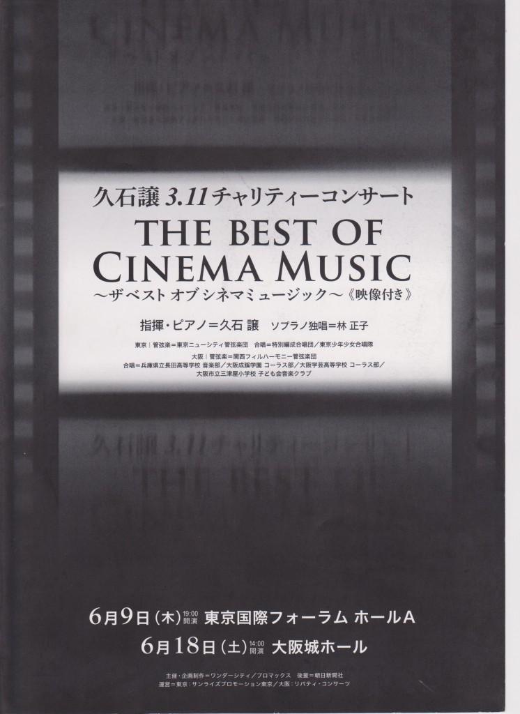 ザ・ベスト・オブ・シネマ・ミュージック チャリティーコンサート 久石譲