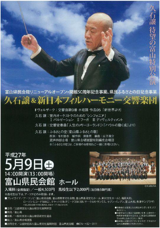 久石譲 富山公演 2015