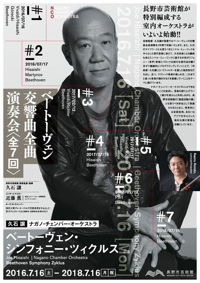 久石譲 ナガノ・チェンバー・オーケストラ NCO 定期演奏会