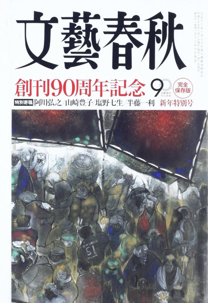 文藝春秋 2013年1月号