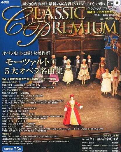 クラシックプレミアム 27 モーツァルト4