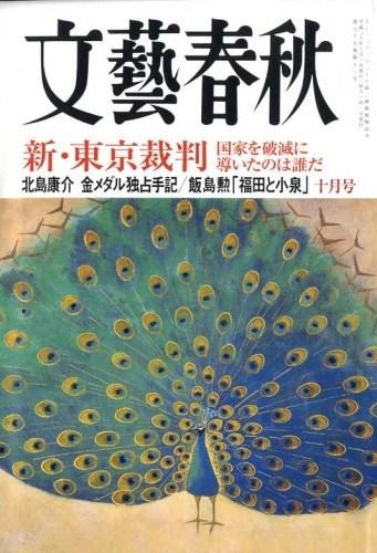 文藝春秋 2008年10月号