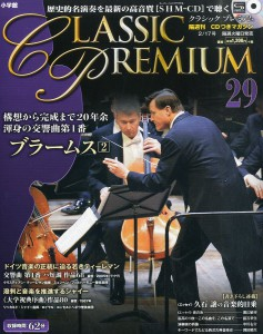 クラシックプレミアム 29 ブラームス2