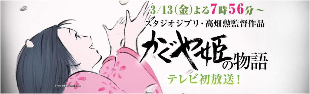 かぐや姫の物語 金曜ロードショー