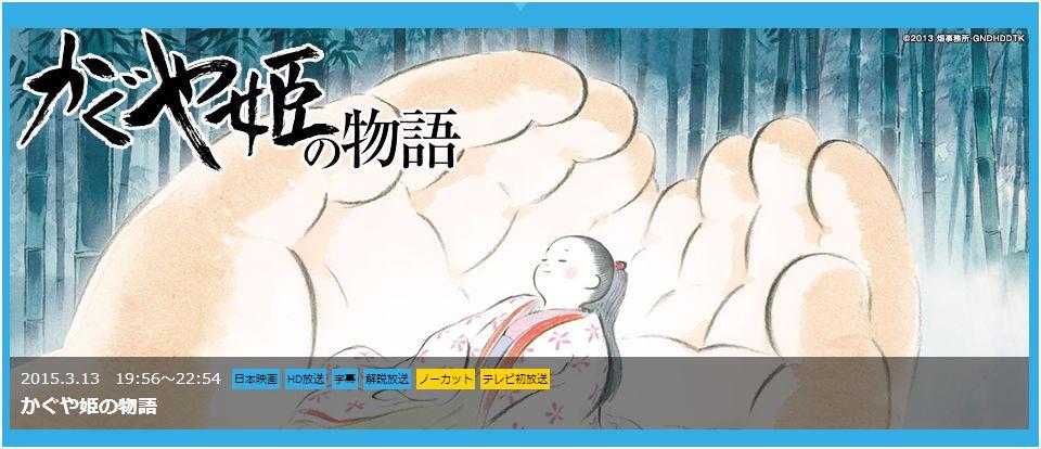かぐや姫の物語 金曜ロードショー2