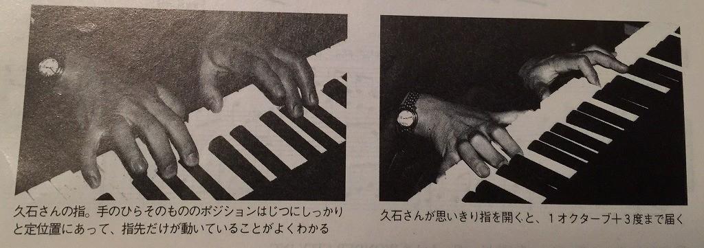久石譲 ピアノレッスン 3