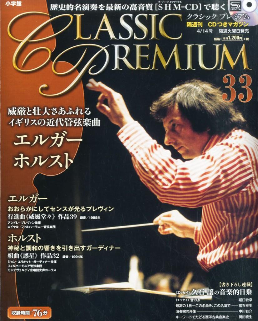 クラシックプレミアム 33 エルガー ホルスト