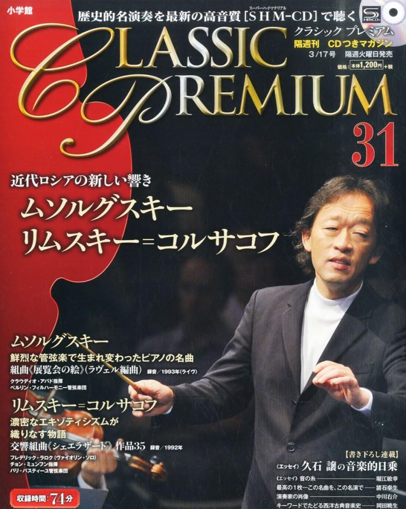 クラシックプレミアム 31 ムソルグスキー