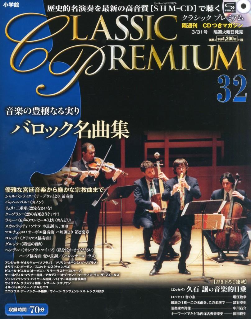 クラシックプレミアム 32 バロック名曲集