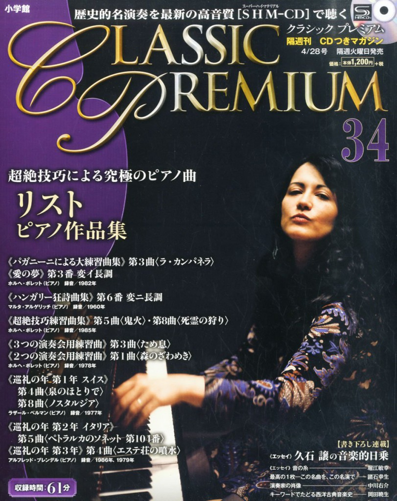 クラシックプレミアム 34 リスト