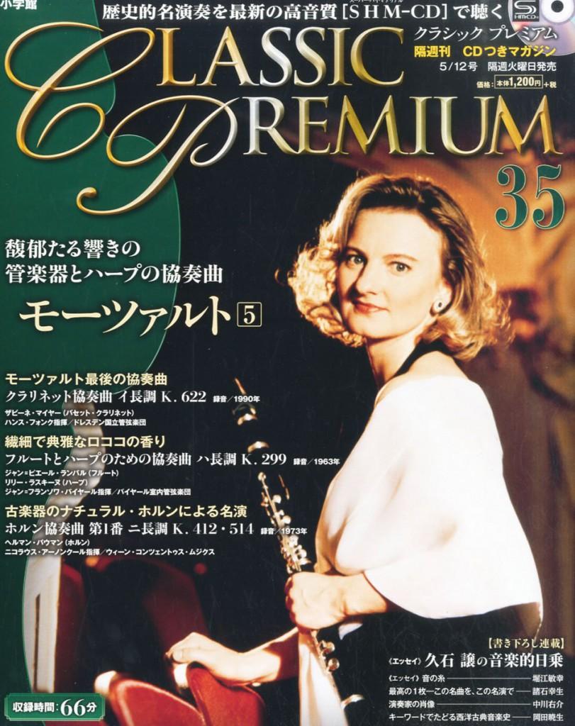 クラシックプレミアム 35 モーツァルト5