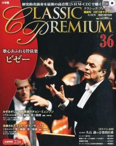クラシックプレミアム 36 ビゼー