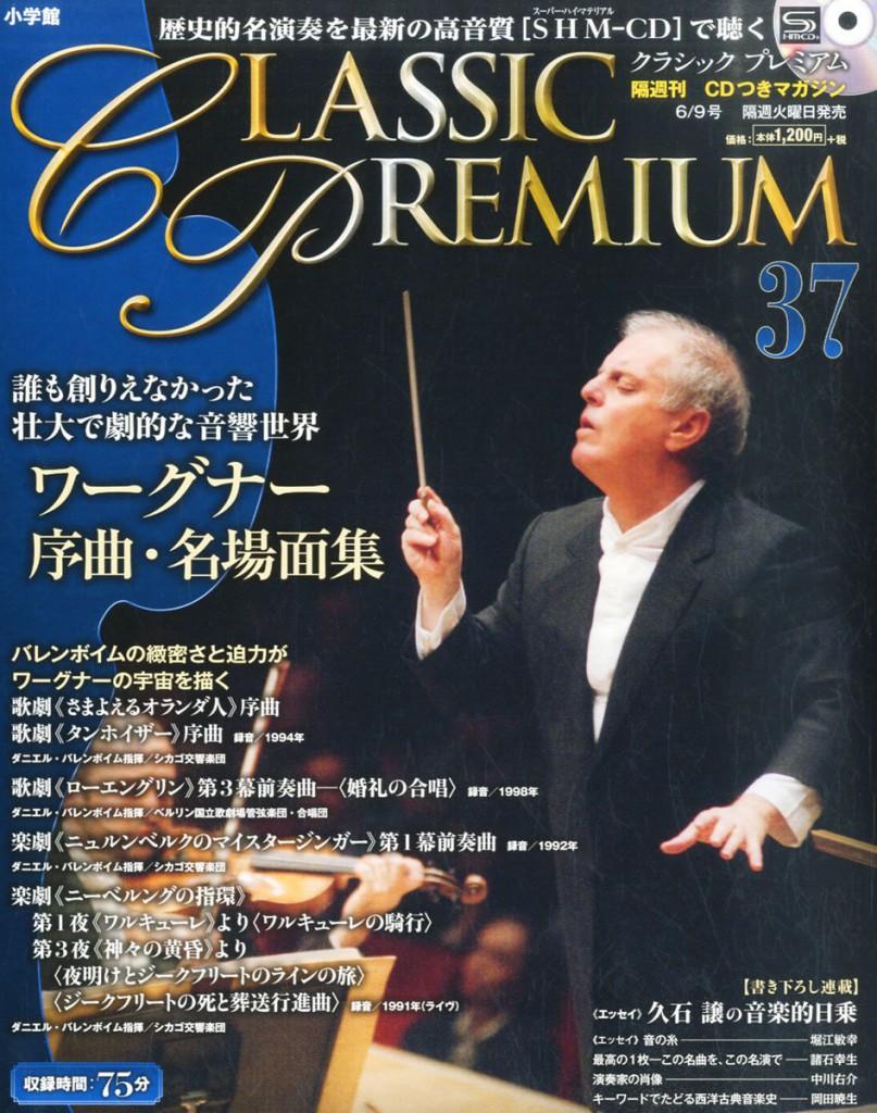 クラシックプレミアム 37 ワーグナー