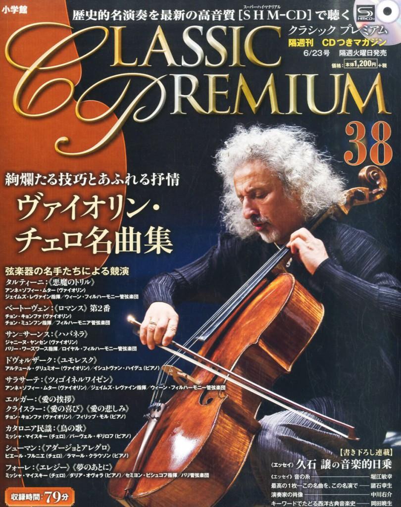 クラシックプレミアム 38 ヴァイオリン・チェロ名曲集