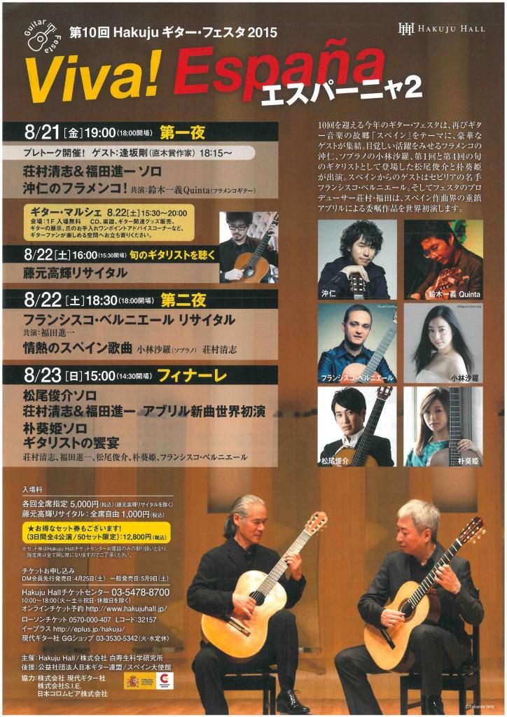 ギターフェスタ2015