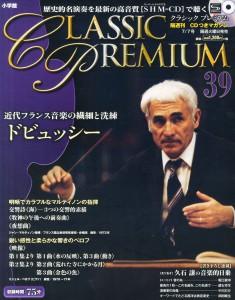 クラシックプレミアム 39 ドビュッシー