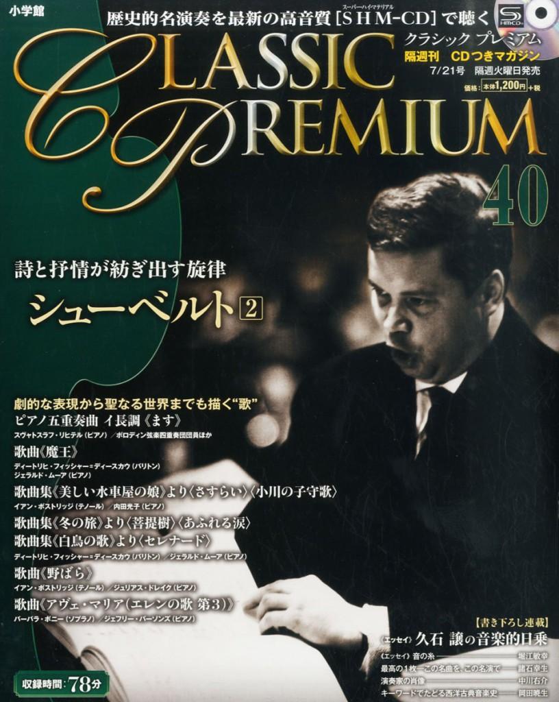 クラシックプレミアム 40 シューベルト2