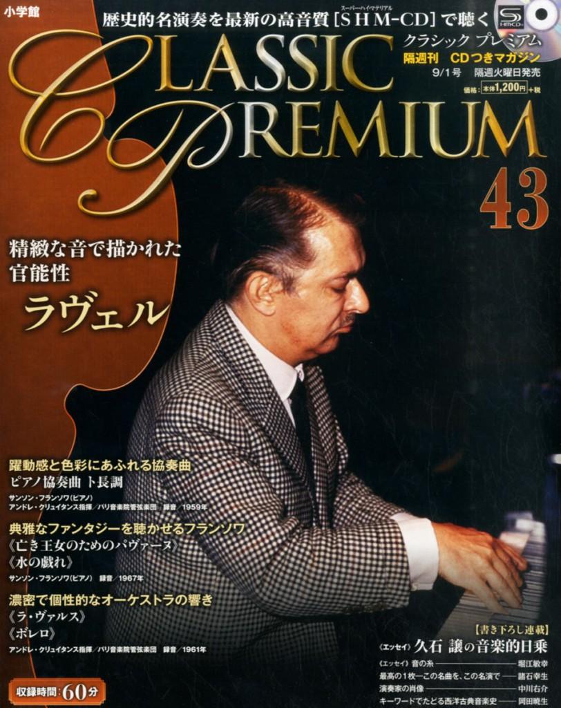 クラシックプレミアム 43 ラヴェル