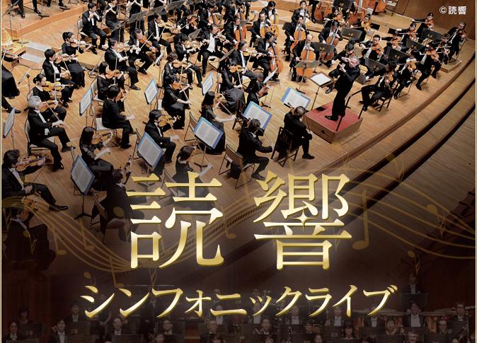 読響シンフォニックライブ 2015