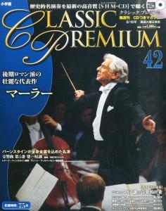 クラシックプレミアム 42 マーラー