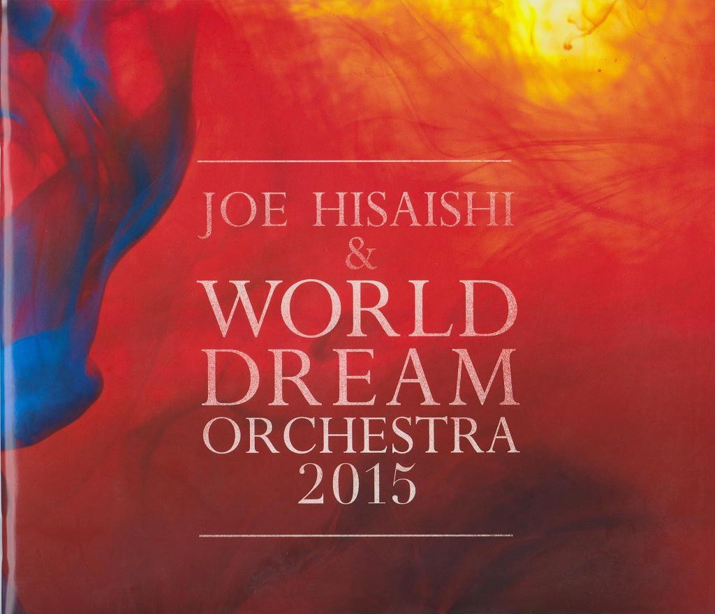 久石譲&ワールド・ドリーム・オーケストラ2015パンフレット