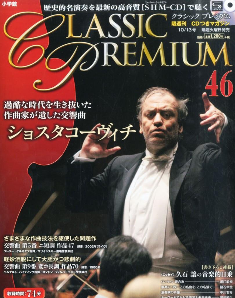 クラシックプレミアム 44 ショスタコーヴィチ