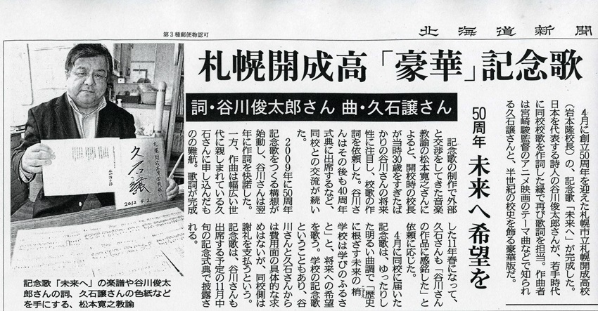 札幌開成高等学校 未来へ