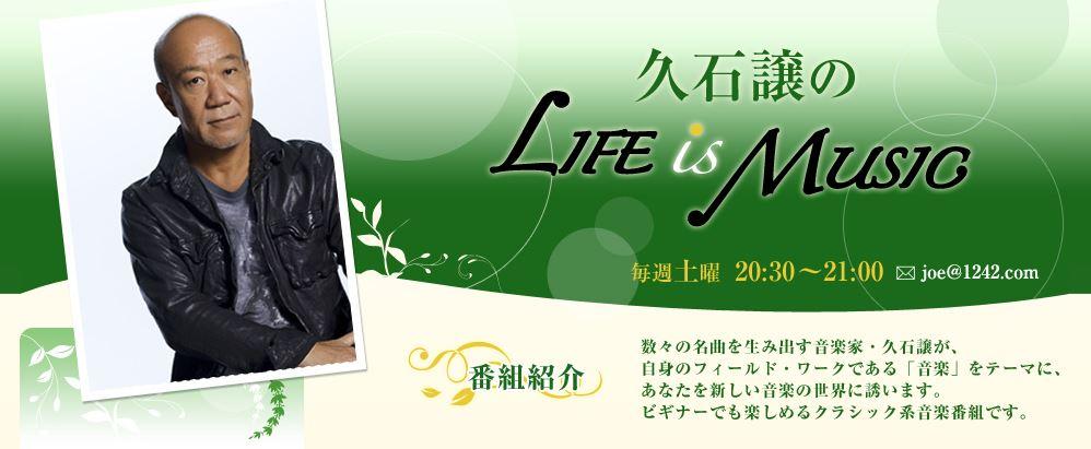 久石譲 LIFE is MUSIC