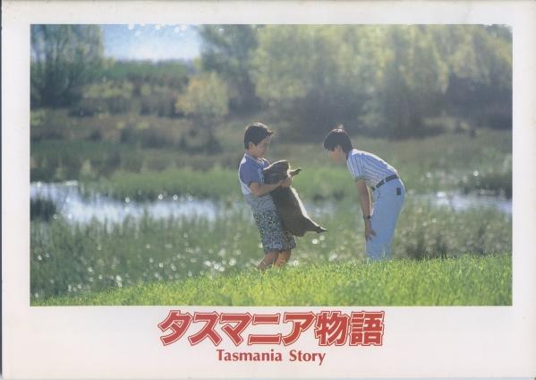 タスマニア物語 パンフレット