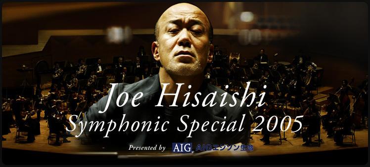 久石譲 コンサート 2005