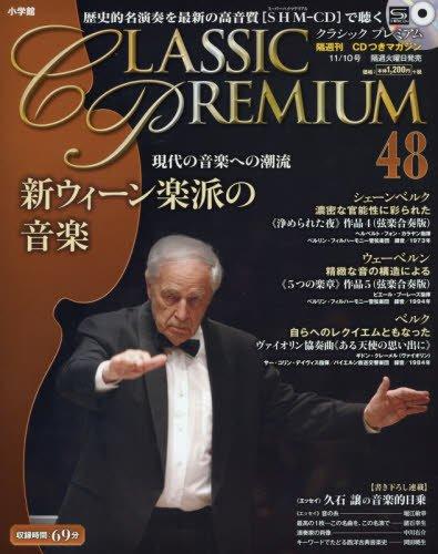 クラシックプレミアム 48 新ウィーン楽派