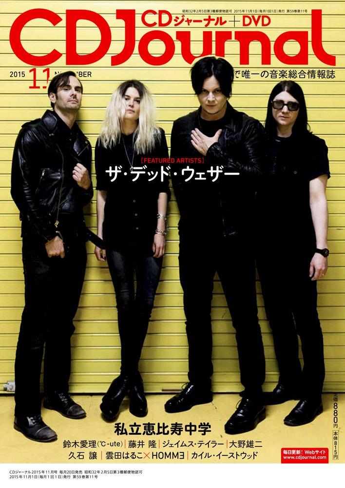 CDジャーナル 2015年11月号