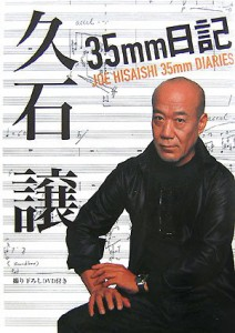 35mm日記 DVD付